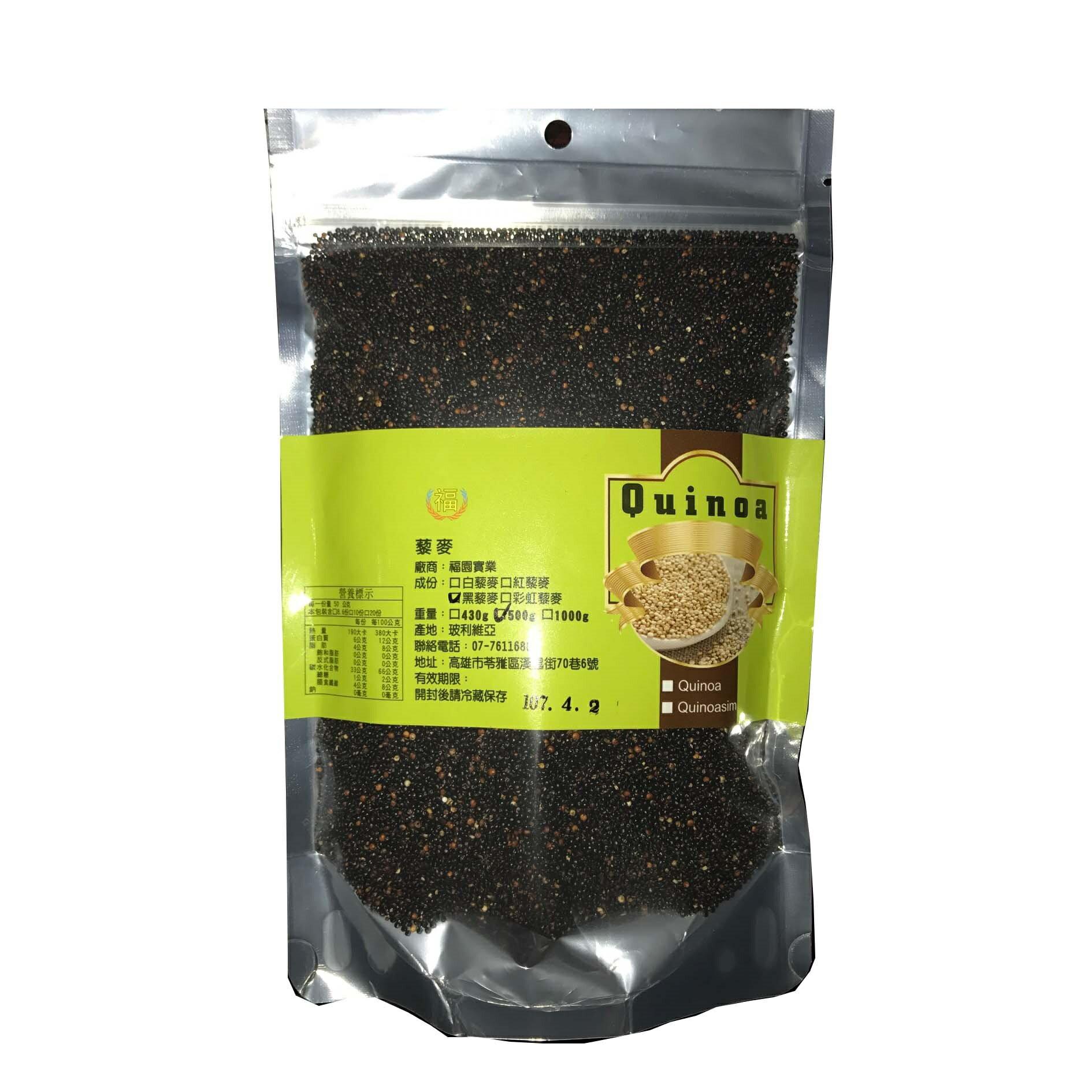 美纖 藜麥粒 QUINOA 高原印加麥(黑色/紅色/原色/彩虹) 500g