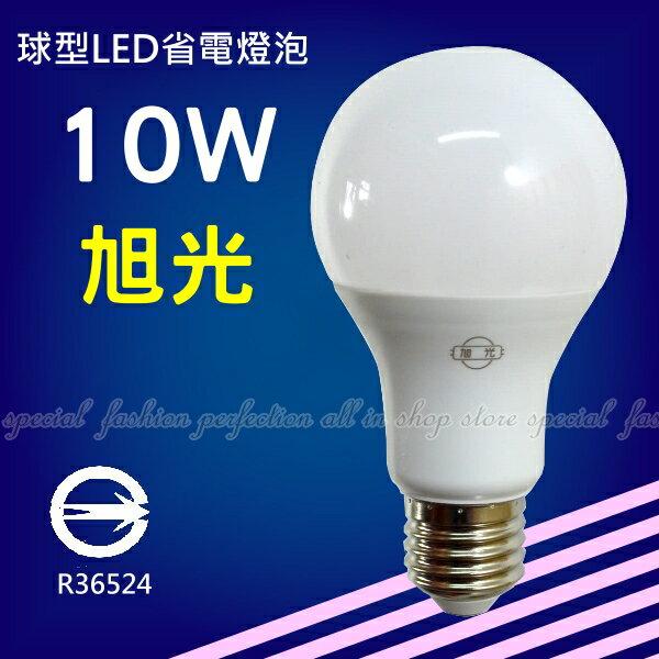旭光LED球泡燈10W 黃光 節能省電燈泡 LED燈泡【AM472B】◎123便利屋◎