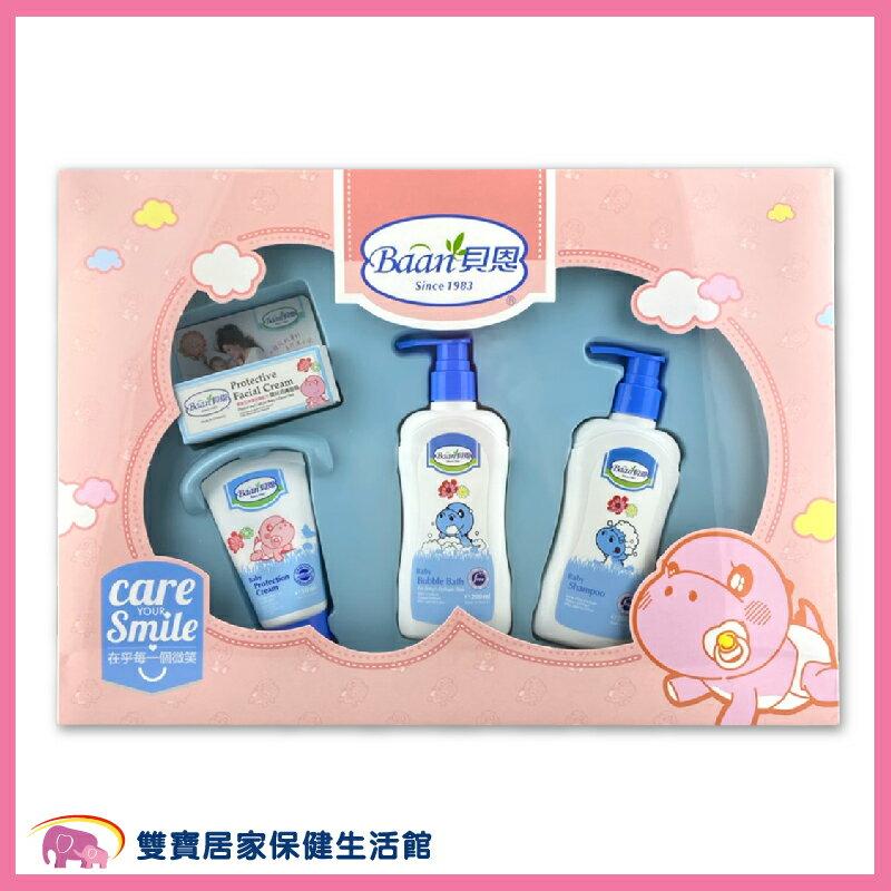 貝恩BAAN 嬰兒歡心禮盒 4件組 附紙袋 香浴露 洗髮精 護膚膏 面霜 送禮