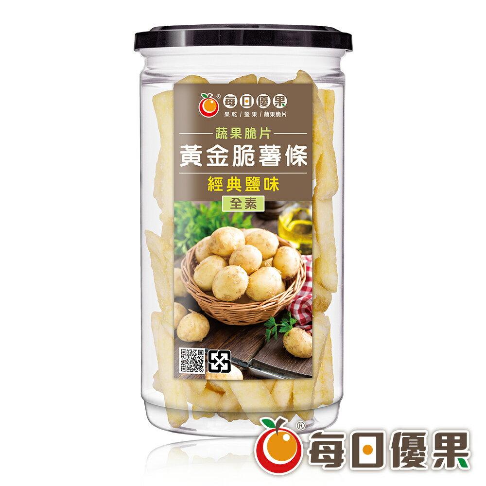 罐裝黃金脆薯條-經典鹽味180公克【每日優果】 0