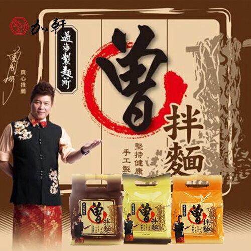 《加軒》台灣美食過海製麵所曾拌麵(單包)