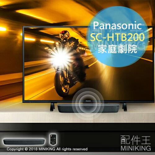 【配件王】日本代購2018Panasonic國際牌SC-HTB200家庭劇院音響SoundBar藍芽