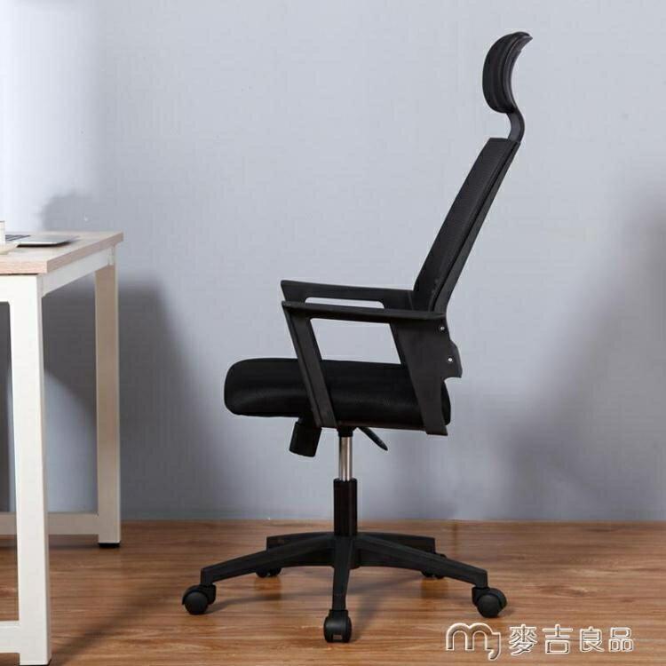 辦公椅電腦椅子家用遊戲椅會議學習宿舍座椅升降轉椅人體工學靠背辦 YJT