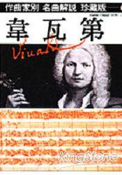 作曲家別名曲解說珍藏版21:韋瓦第 | 拾書所