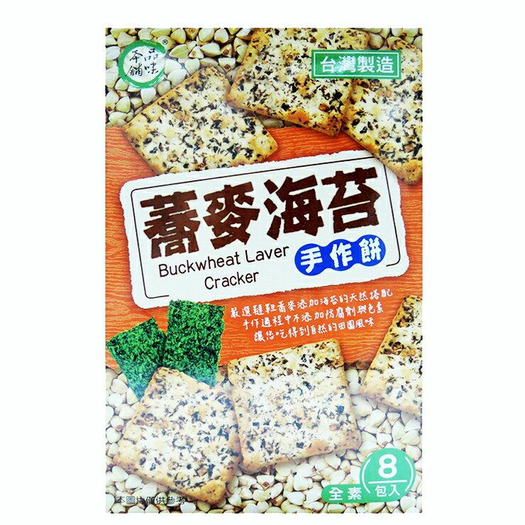 【品味本舖】蕎麥海苔手作餅(136g)