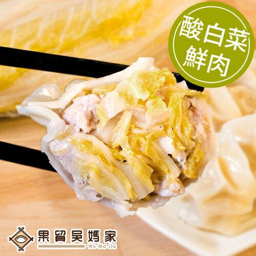 12/20開賣!酸白菜鮮肉水餃子