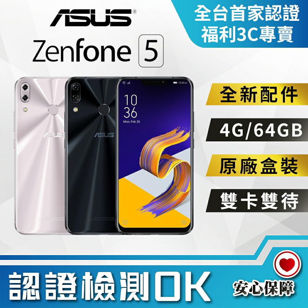 【創宇通訊│福利品】 保固90天 ASUS ZENFONE 5 4G/64G 雙卡雙待手機 (ZE620) 實體店開發票
