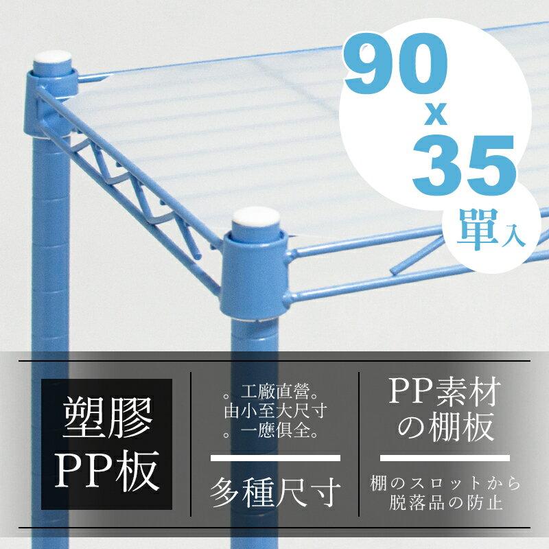 【dayneeds】【配件類】超實用 90X35公分 層網專用PP塑膠墊板/墊板/PP板/層架配件/四層架/置物架/鍍鉻層架/波浪架