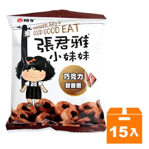 維力 張君雅小妹妹 巧克力甜甜圈 45g (15入)/箱