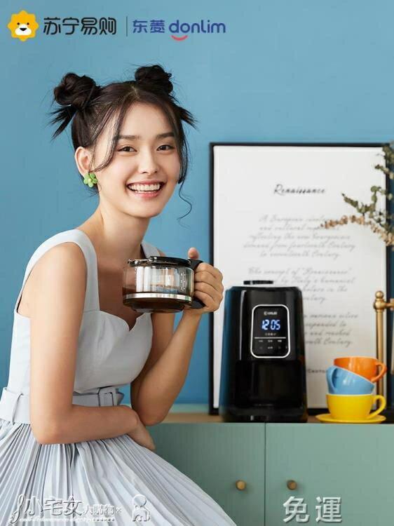 咖啡機 Donlim/東菱 DL-KF1061咖啡機家用小型全自動壺煮現磨商用一體機 MKS