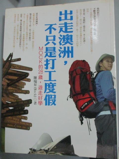 ~書寶 書T1/旅遊_YJO~出走澳洲,不只是打工度假_陳瑞昇