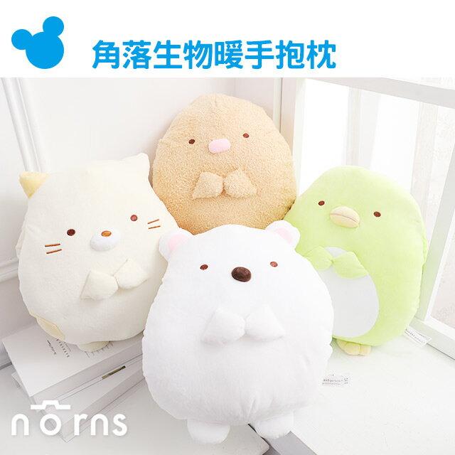 NORNS【角落生物暖手抱枕】SAN-X正版娃娃玩偶 角落小夥伴 企鵝炸豬排 白熊貓咪 插手枕禮物