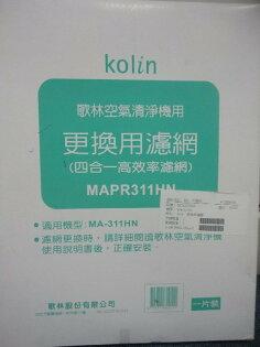 【億禮3C家電館】Kolin歌林空氣清淨機專用瀘網MAPR311HN(1片盒)