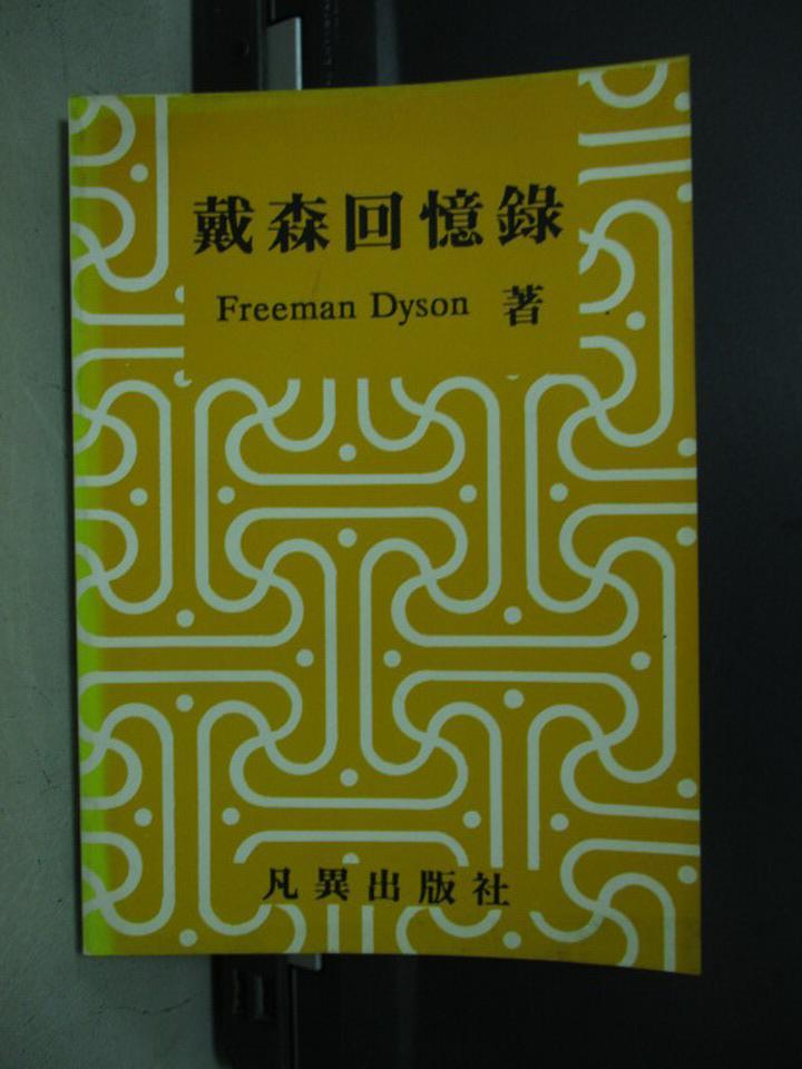【書寶二手書T6/歷史_KAL】戴森回憶錄_Freeman Dyson