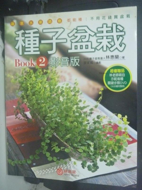 【書寶二手書T9/園藝_ZBN】種子盆栽Book2影音版_林惠蘭_無光碟