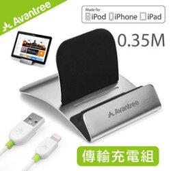 Avantree 質感傳輸充電組(35cm短距) - Decker不鏽鋼平板/手機架 + Apple MFI認證 Lighting 8pin 充電傳輸線(TR182)