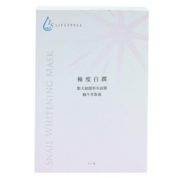 <br/><br/> 【LIFE STYLE】極度白潤面膜 - 蝸牛萃取液 ( 6入/盒 )<br/><br/>