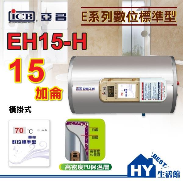 亞昌 E系列 EH15-H 儲存式電熱水器 【 數位標準型 15加侖 橫掛式 】不含安裝 區域限制 -《HY生活館》