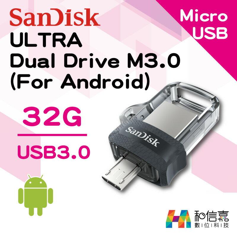 Android手機專用【和信嘉】SanDisk Ultra Dual Drive M3.0 (SDDD3) 32GB 隨身碟 OTG 公司貨 原廠保固五年