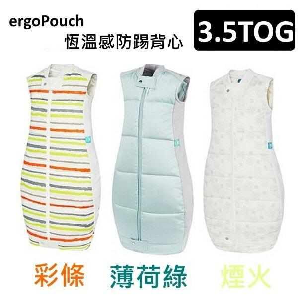 澳洲 ergoPouch 恆溫感防踢背心 3.5T(彩條/薄荷綠/煙火)