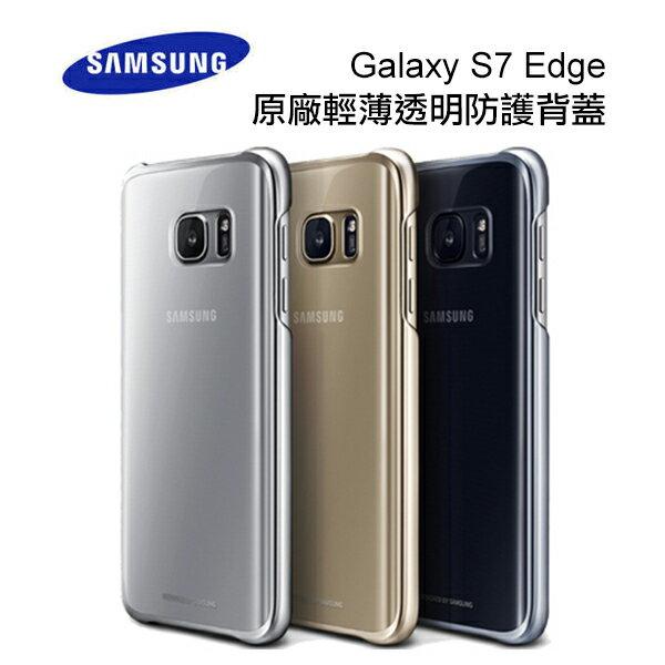 【原廠精品】Galaxy S7 Edge / G9350 原廠輕薄透明防護背蓋 / 原廠背蓋殼