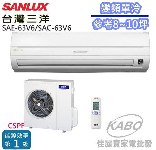 <br/><br/>  【佳麗寶】-含標準安裝(台灣三洋SANLUX)變頻單冷分離式一對一冷氣(約適用8~10坪)SAE-63V6/SAC-63V6<br/><br/>