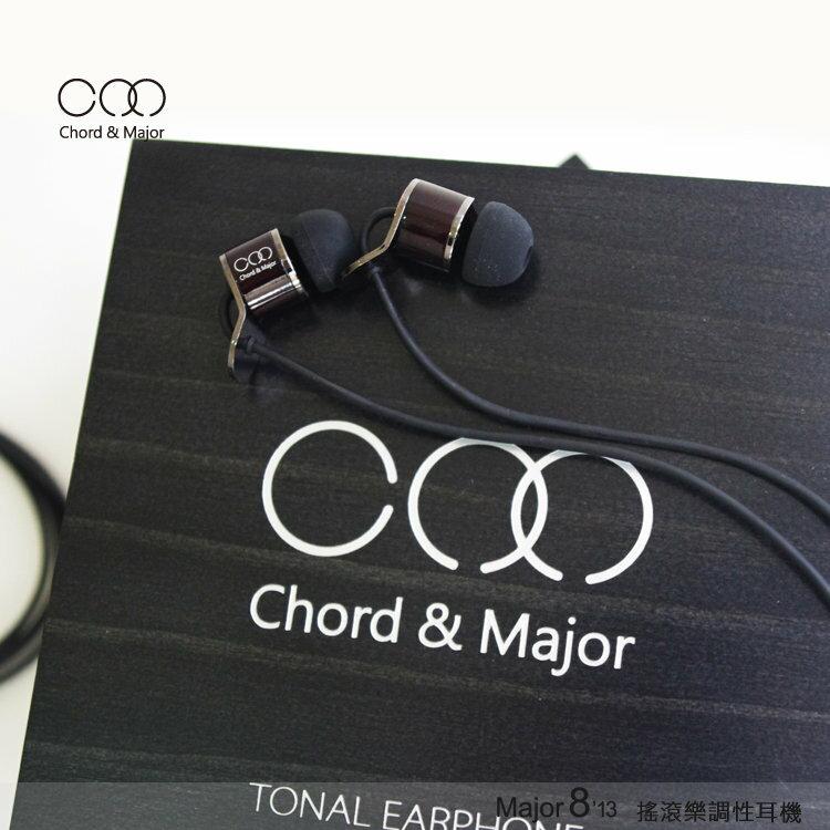 <br/><br/>  志達電子 Major8'13 Chord&Major 搖滾樂調性耳道式耳機 公司貨<br/><br/>