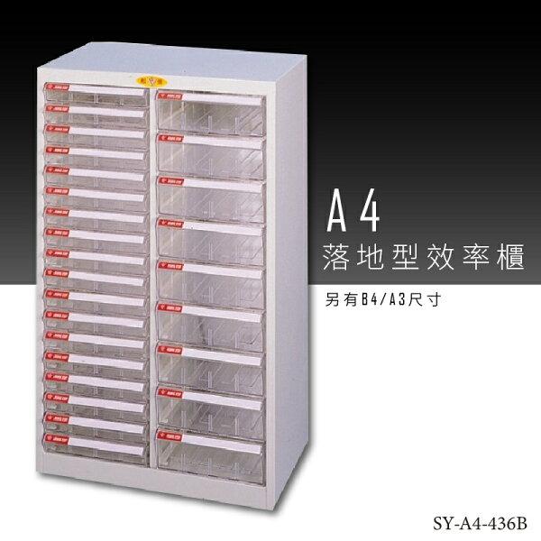 【台灣品牌嚴選】大富SY-A4-436BA4落地型效率櫃組合櫃置物櫃多功能收納櫃
