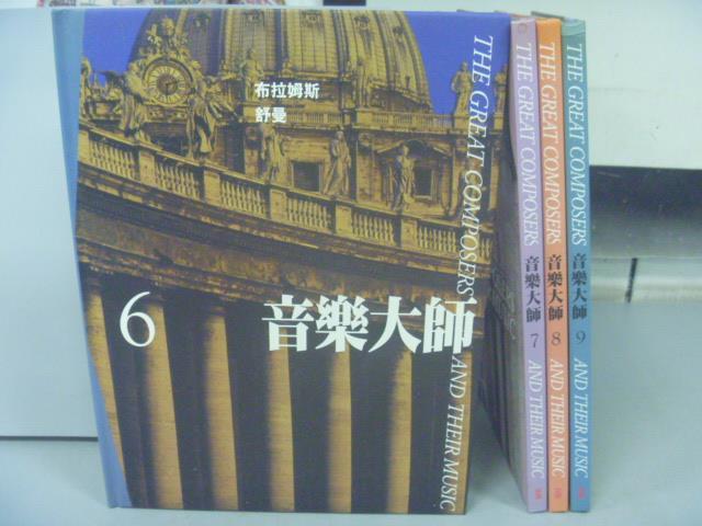~書寶 書T6/藝術_QLI~音樂大師_6~9冊間_共4本合售_布拉姆斯