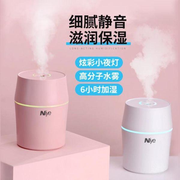 迷你加濕器 usb家用靜音臥室補水小型空氣噴霧便攜式宿舍車載桌面大容量補水器