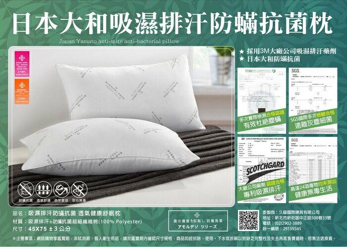 【台灣製造】大和防蟎抗菌枕(二入) 舒眠 抑菌 防蟎 透氣  ✤朵拉伊露✤ 1