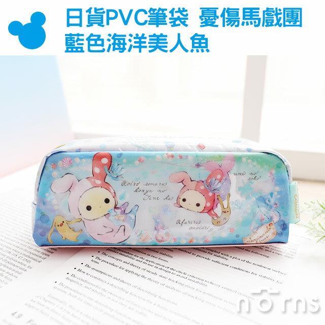NORNS【日貨PVC筆袋 憂傷馬戲團 藍色海洋美人魚】漸層 深情馬戲團 波波兔 鉛筆盒 日本SAN-X正版