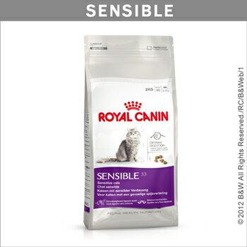 *Mi Gu*法國皇家Royal《S33》2kg腸胃敏感貓
