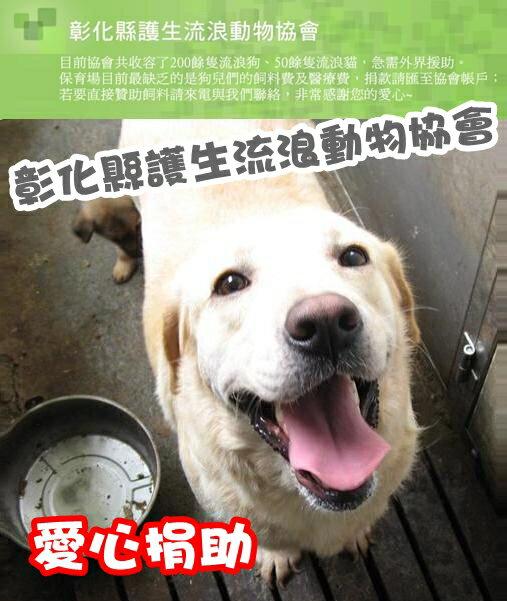*Mi Gu*《流浪之家愛心專案》統一寶貝狗40lb【本賣場商品直接送至 - 彰化護生流浪動物協會,自家用請勿下訂 】
