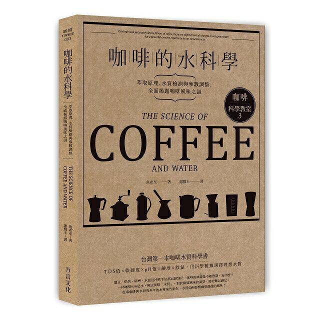 咖啡科學教室(全套合輯紀念版) 3