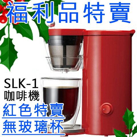 福利品特賣 ❤ 單人咖啡機 ✦ récolte 日本麗克特 SLK-1 Solo Kaffe 公司貨 日本設計 免運