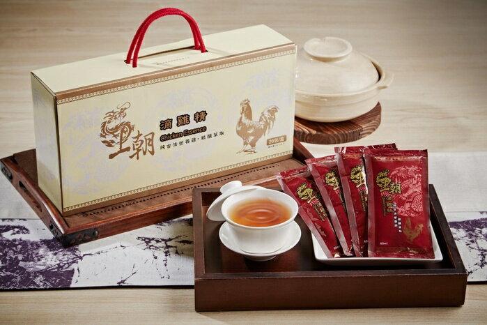 王朝滴雞精 20入/盒◆德瑞健康家◆