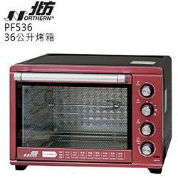 36公升烤箱 ★ NORTHERN 北方 PF536 公司貨 0利率 免運