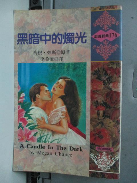 【書寶二手書T1/言情小說_LCN】黑暗中的燭光_梅根強斯