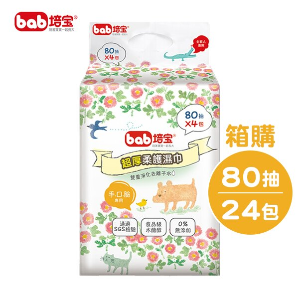 bab 培寶 超厚柔護濕巾(手口臉適用) 80抽24入【箱購】【悅兒園婦幼生活館】