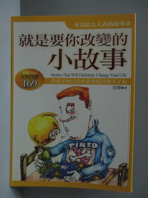 【書寶二手書T1/勵志_NPU】就是要你改變的小故事_史源