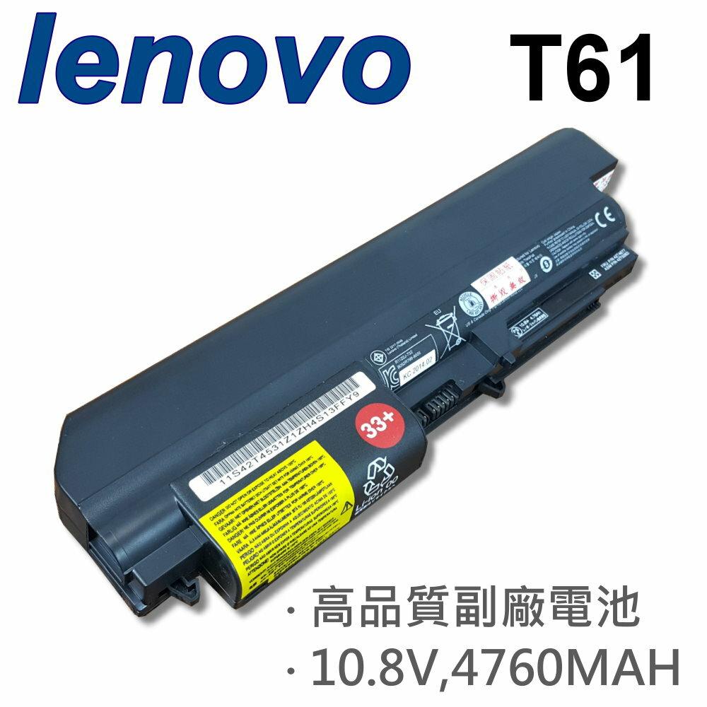 LENOVO T61 33+ 日系電芯 電池 T400 T60 T61 R61 R61I R400 R500 41U3196 41U3198 42T5228
