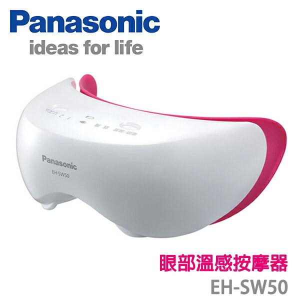 Panasonic國際牌 眼部溫感按摩器 EH-SW50-P