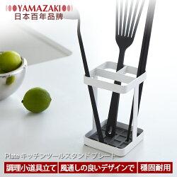 日本【YAMAZAKI】Plate分隔餐具架★廚房收納/餐具筒/餐具盒/餐具收納
