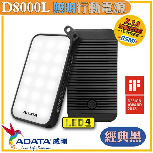 【ADATA 威剛】D8000L 照明行動電源 BSMI認證 (雙輸出 / LED四段照明) 2