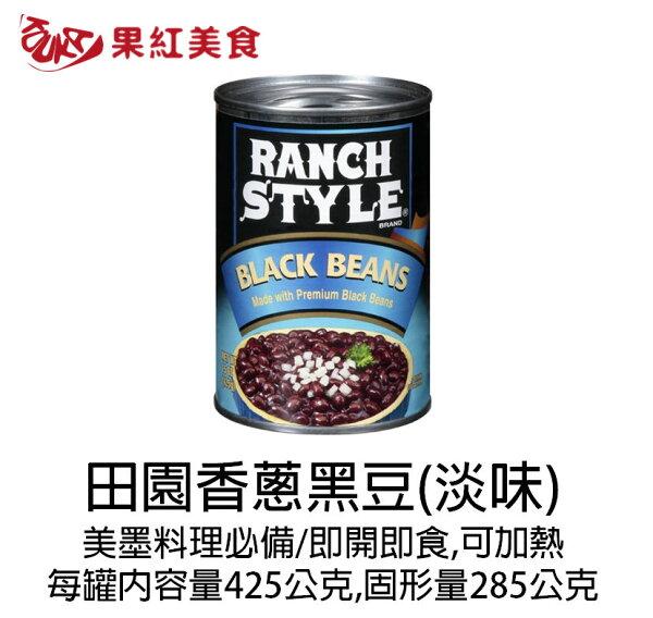 果紅美食家:[超取599免運]RanchStyle田園香蔥黑豆425g美墨料理食材田園黑豆罐頭