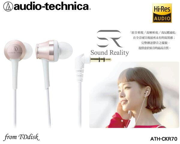 志達電子ATH-CKR70audio-technica日本鐵三角耳道式耳機(台灣鐵三角公司貨)ATH-CKR7改版