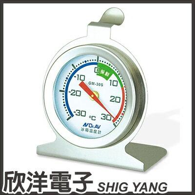 ※ 欣洋電子 ※ Dr.AV 聖岡科技 不鏽鋼 冰箱專用溫度計 (GM-30S) 冷凍、冷藏皆適用