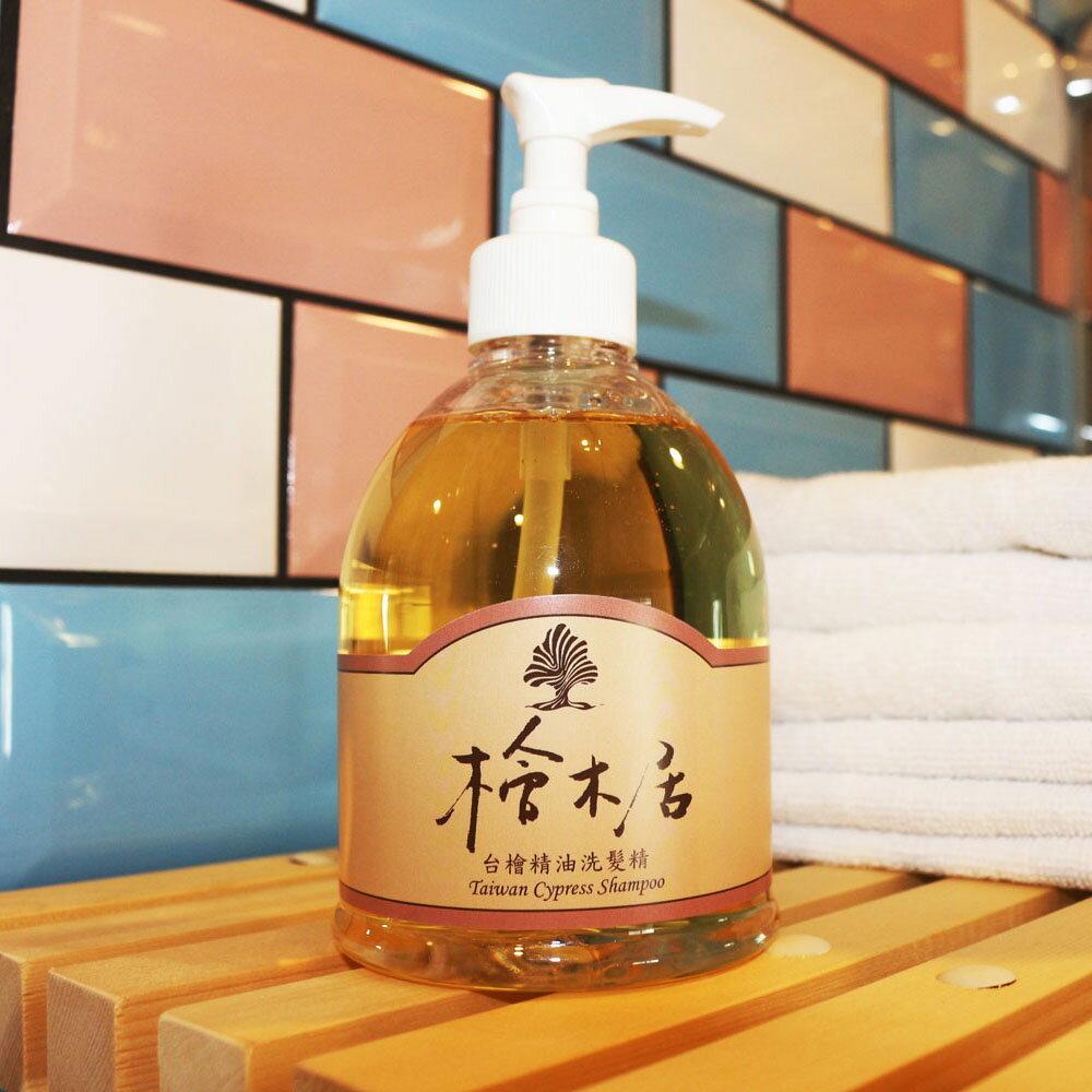 台檜精油洗髮精