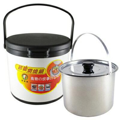 鵝頭牌節能燜燒鍋 4.7公升